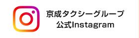 京成タクシーグループ 公式インスタグラム