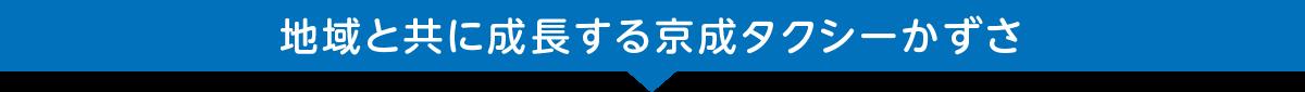 地域と共に成長する京成グループの京成タクシーかずさ