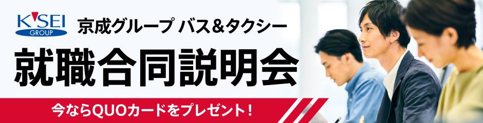 京成グループ バス&タクシー 就職合同説明会