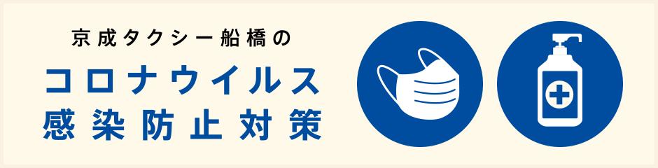 京成タクシー船橋のコロナウイルス感染防止対策