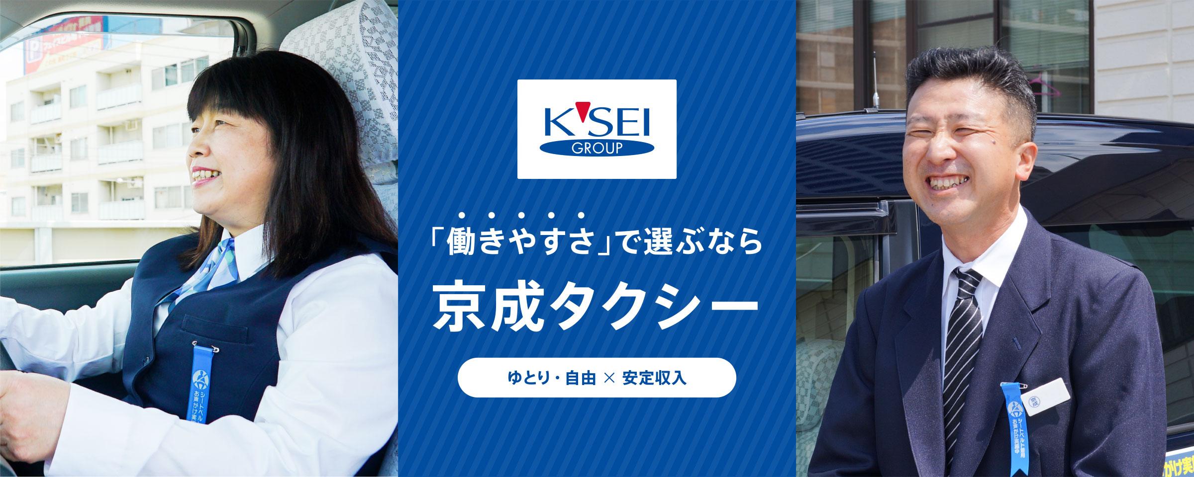 「働きやすさ」で選ぶなら京成タクシー