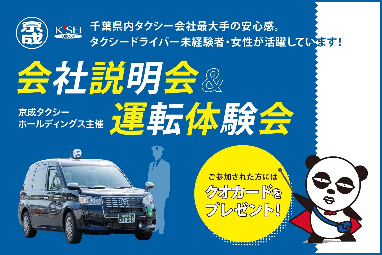 京成タクシーホールディングス主催 会社説明会&運転体験会(2/4、2/6)開催!