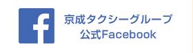 京成タクシーグループ 公式フェイスブック