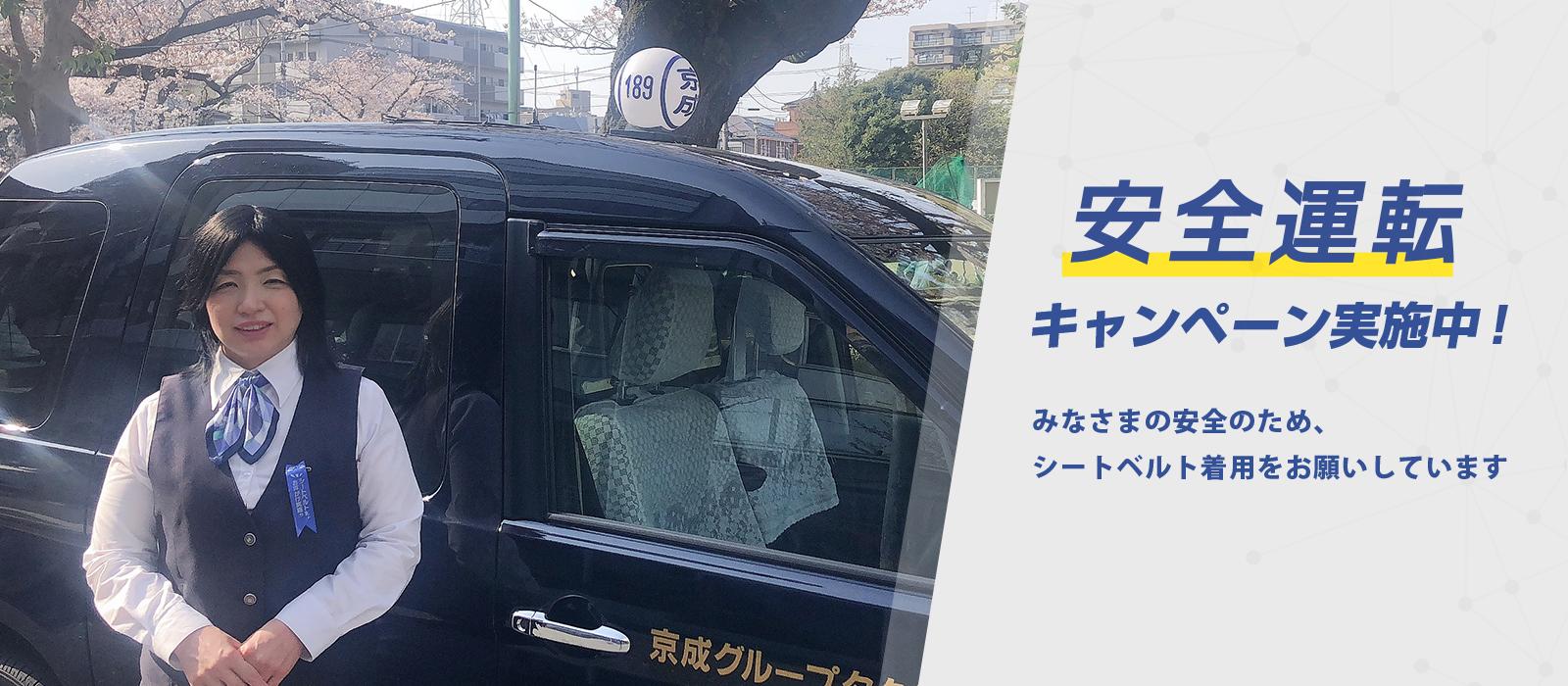 安全運転キャンペーン実施中!