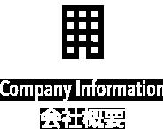 Company Information 会社概要